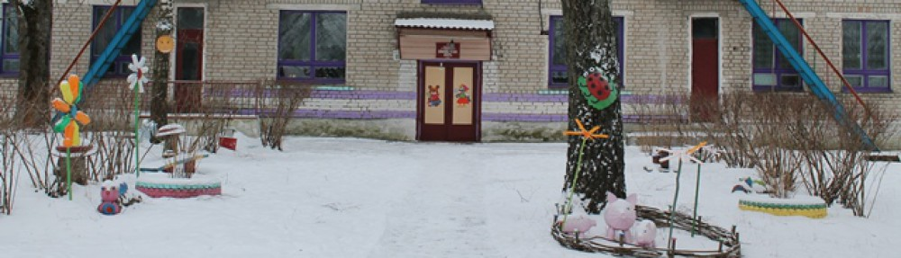 МБДОУ Кистёрский детский сад Погарского района